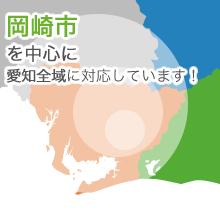 岡崎市を中心に愛知全域に対応しています