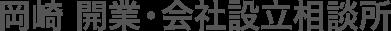岡崎 開業・会社設立相談所