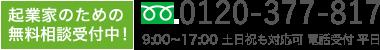 起業家のための無料相談受付中! 0120-377-817 9:00~17:00 土日祝も対応可 電話受付 平日