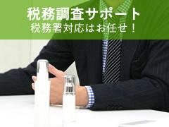 税務調査サポート 税務署対応はお任せ!