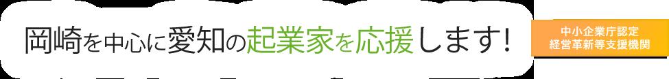 岡崎を中心に愛知の起業家を応援します! 中小企業庁認定 経営革新等支援機関