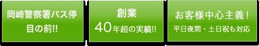 岡崎警察署バス停目の前!! 創業40年超の実績!! お客様中心主義!平日夜間・土日祝も対応