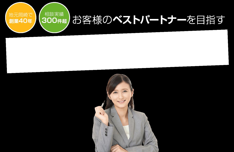 地元岡崎を応援!創業融資のプロフェッショナルが力になります。後悔させない!!創業融資アドバイザリー