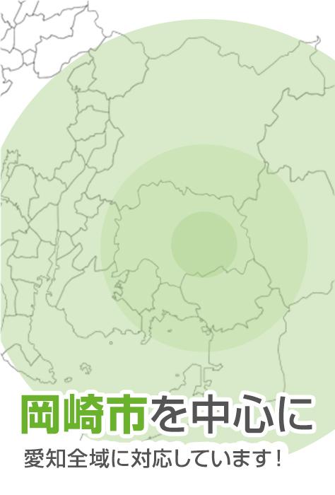 岡崎市を中心に愛知全域に対応しています!