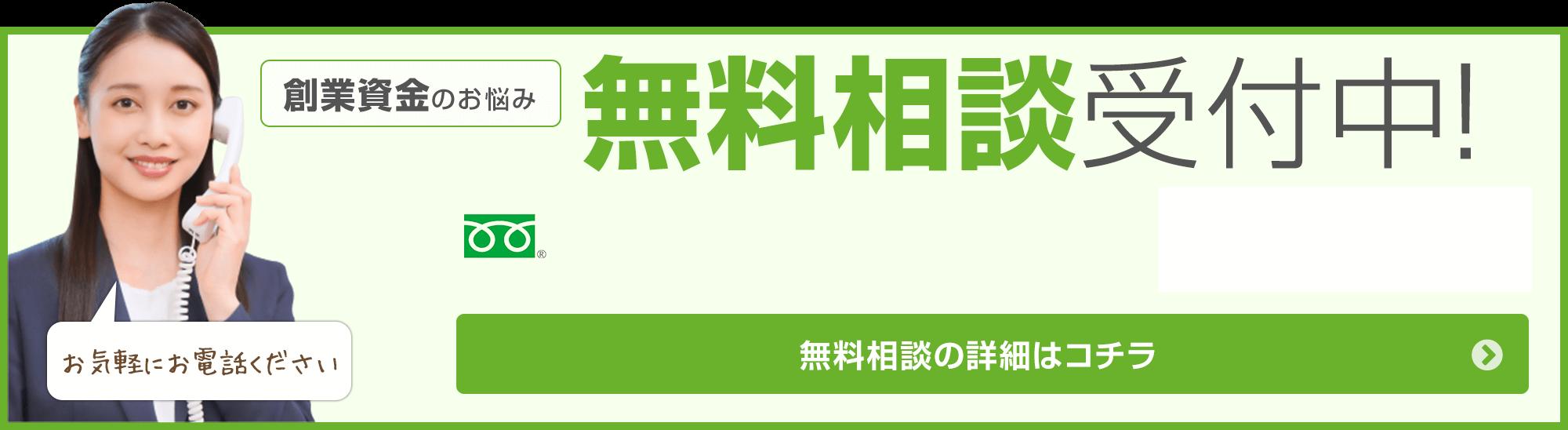創業資金のお悩み 無料相談受付中!