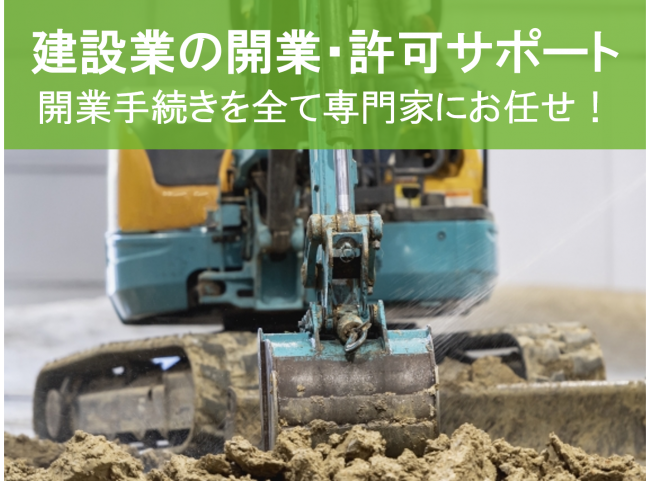建設業の開業・許可サポート 面倒な開業手続き・建設業許可申請は専門家にお任せ!